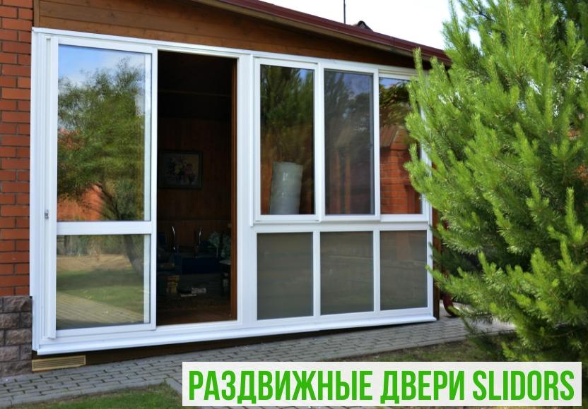 Раздвижные двери слайдорс в веранду